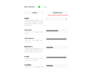 App Monetization in China