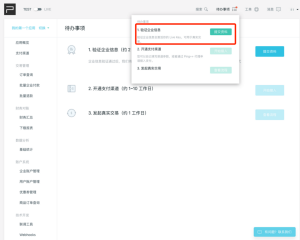 App in China